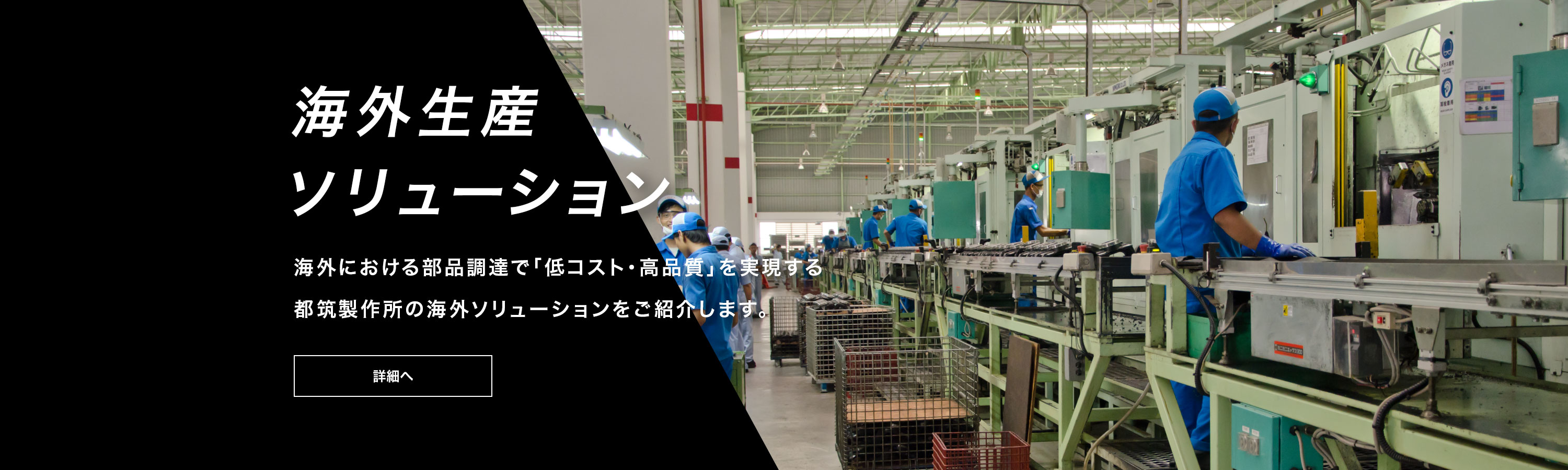 Overseas production solutions This section covers Tsuzuki Co., Ltd.'s overseas production solutions, which achieve high quality and low costs in overseas component procurement.