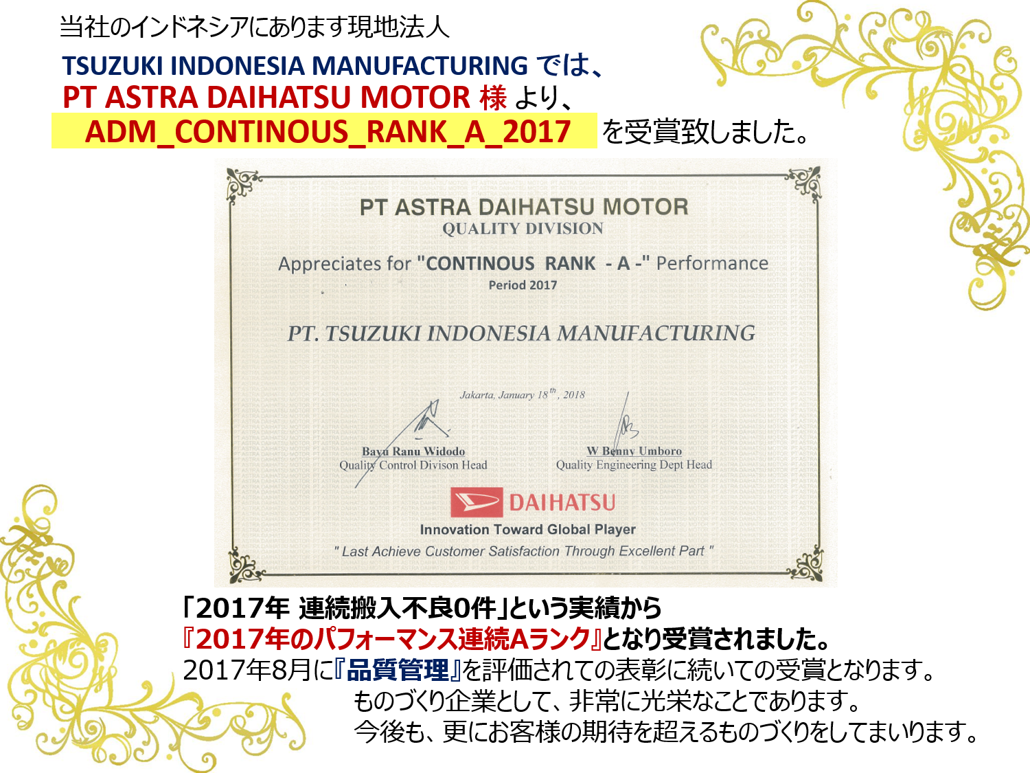 https://www.tsuzuki-mfg.co.jp/news/2c5a6ca0e1a941b63352440989301a45a6a04019.png