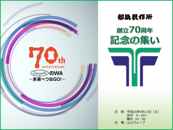 ①70th.png